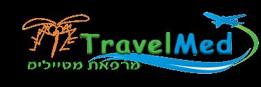 Travelmed מרפאת מטיילים